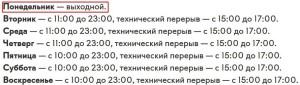 Расписание катка ВДНХ