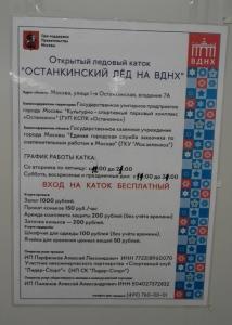Каток в Останкино - информация