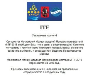 Отмена MITF-2015