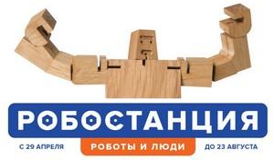роботы на ВДНХ_