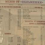 Меню- Пельмешка-1