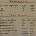 Меню- Пельмешка-3