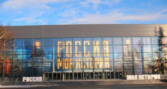 Россия моя история выставка