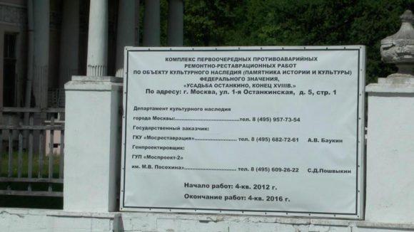 Усадьба Останкино-ремонт