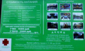 Аттракционы Парк Горького цены