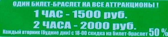 билет-браслет