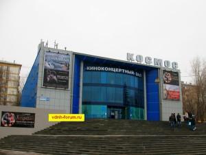 Кинотеатр Космос Москва_