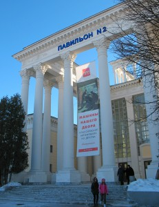 павильон 2 в феврале 2015