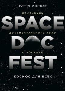 фестиваль Космос_