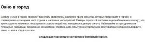 Онлайн Москва