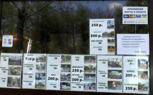 Цены -аттракционы в Сокольниках_