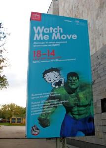 Выставка анимации на ВДНХ