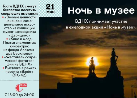 Музеи бесплатно 21 мая ВДНХ_