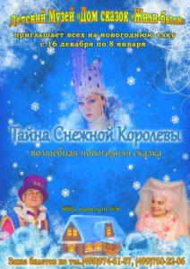 snezhnaya-koroleva-2016